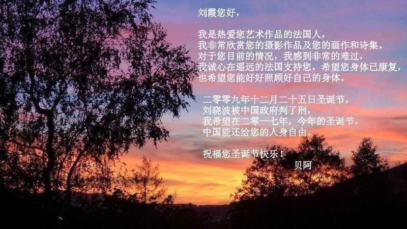 Ma Carte De Noel.Petition Update Ma Carte De Noël à Liu Xia Change Org