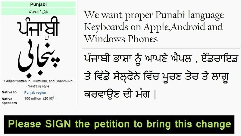 petition add punjabi as a system language in your mobile
