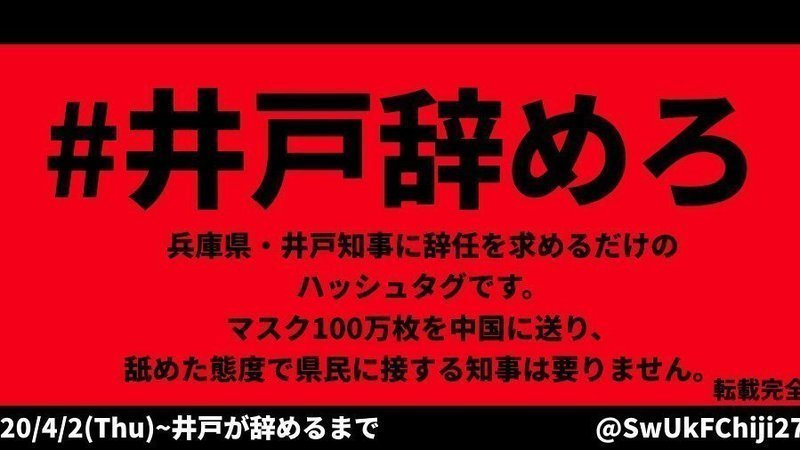県 井戸 知事 兵庫