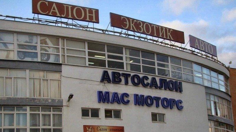 Отзывы о автосалоне мас моторс москва на варшавском шоссе 132 отзывы о автосалоне на профсоюзной в москве