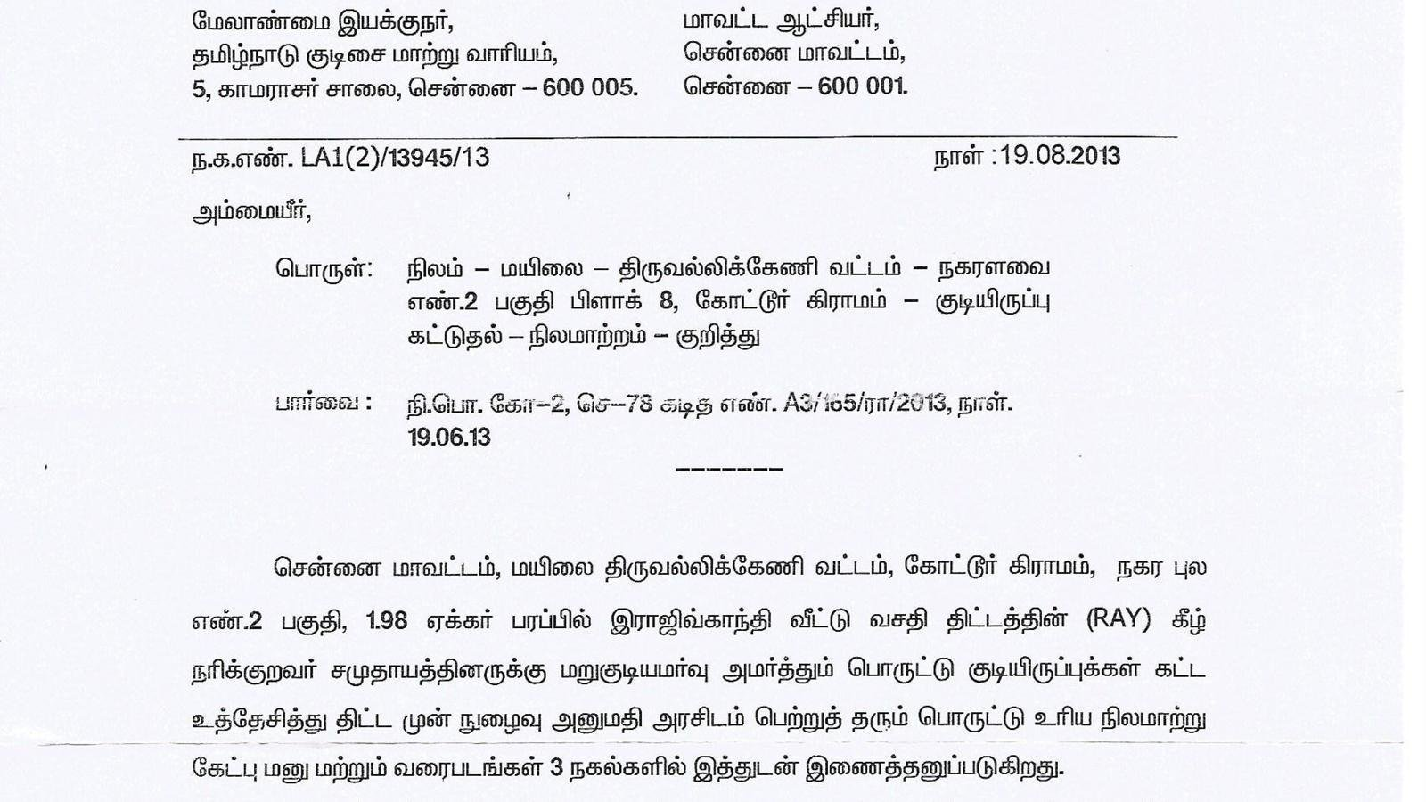 Petition The District Collector Chennai Tamil Nadu