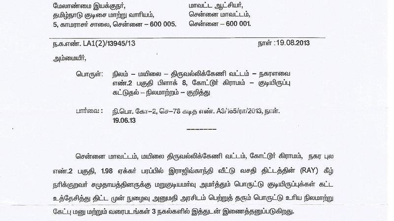 Petition  The District Collector Chennai Tamil Nadu The