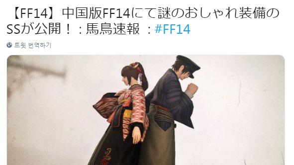 速報 ff14