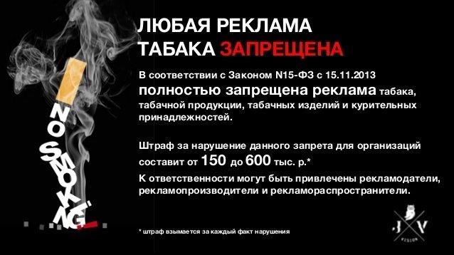 Реклама табака табачных изделий закон сигареты техас купить