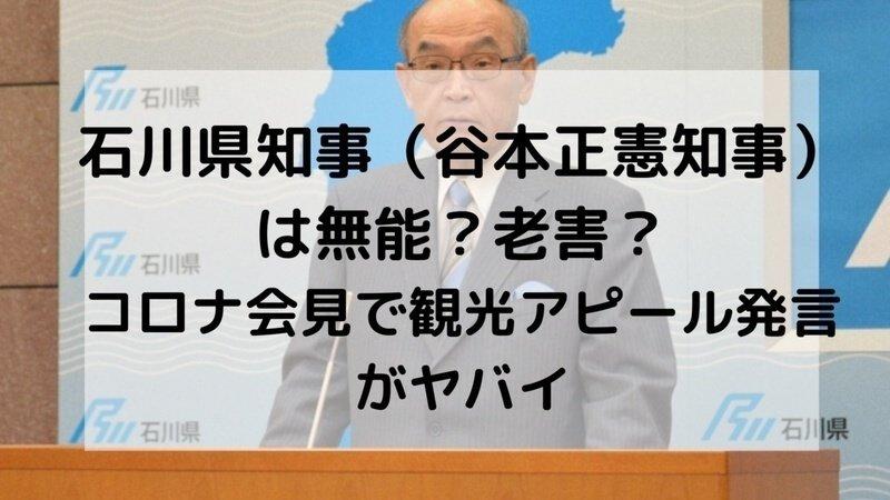 キャンペーン · 谷本正憲石川県知事のリコール【解職請求】 · Change.org