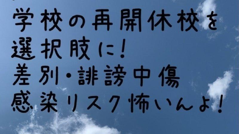委員 広島 会 教育 県
