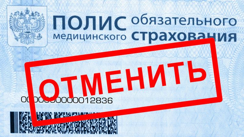 Петиция · Правительство России: Отменить медицинский полис ...