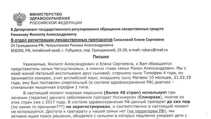1263df6f7ac Petition update · Минздрав - время идет