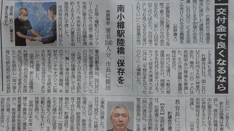 ジャーナル 小樽