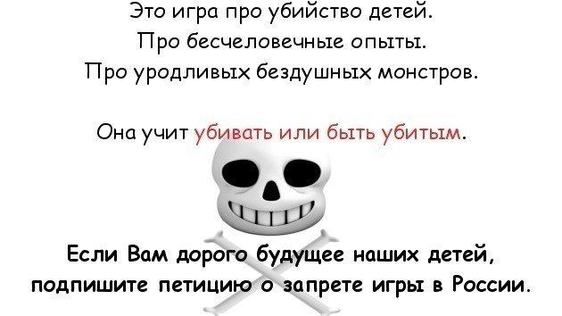 Петиция · Запретим в России ужасную игру Undertale! · Change org