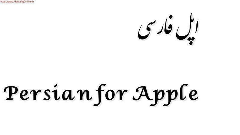how to change language on apple
