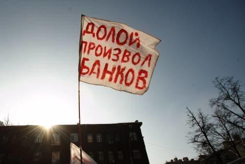 Петиция #183; Защитить конституционные права кредитных заемщиков, попавших в трудное финансовое положение