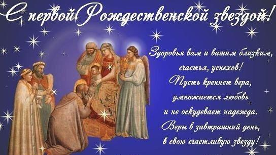 Открытка с рождеством христовым и