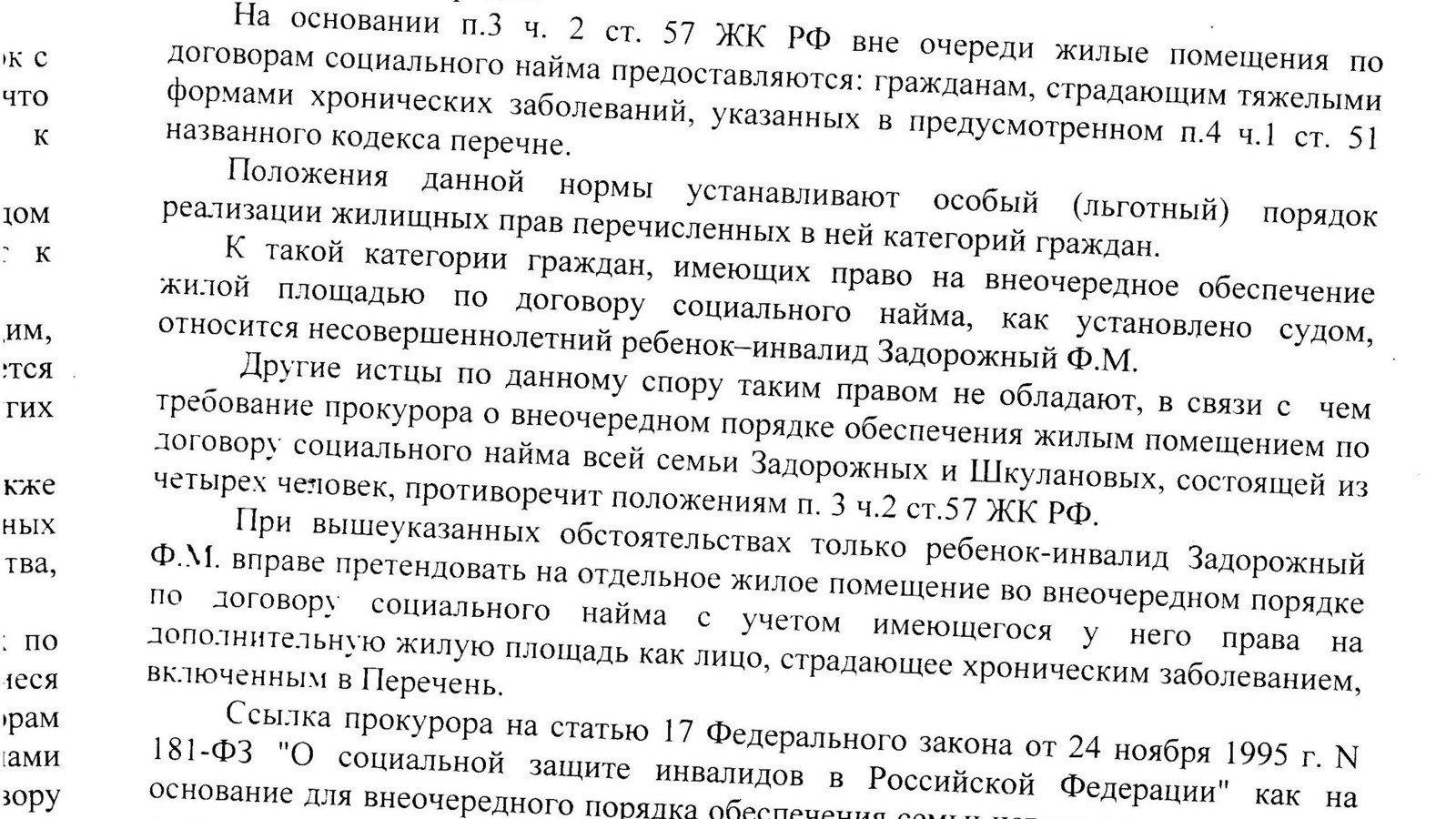 жилищный кодекс рф ст 57