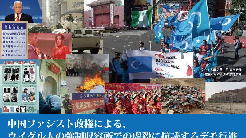 中国政府よ、ウイグル人への弾圧をやめろ!ナチス収容所を閉鎖しろ‼︎