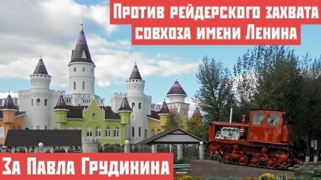 Картинки по запросу защитим совхоз имени Ленина картинки