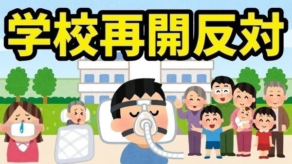 東京 休校 延長 緊急事態宣言延長で東京都内の学校休校延長期間はどうなる?再延長の可能性大!