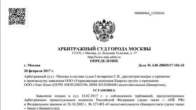 petition update АРБИТРАЖНЫЙ СУД ПРИНЯЛ ЗАЯВЛЕНИЕ О БАНКРОТСТВЕ ООО