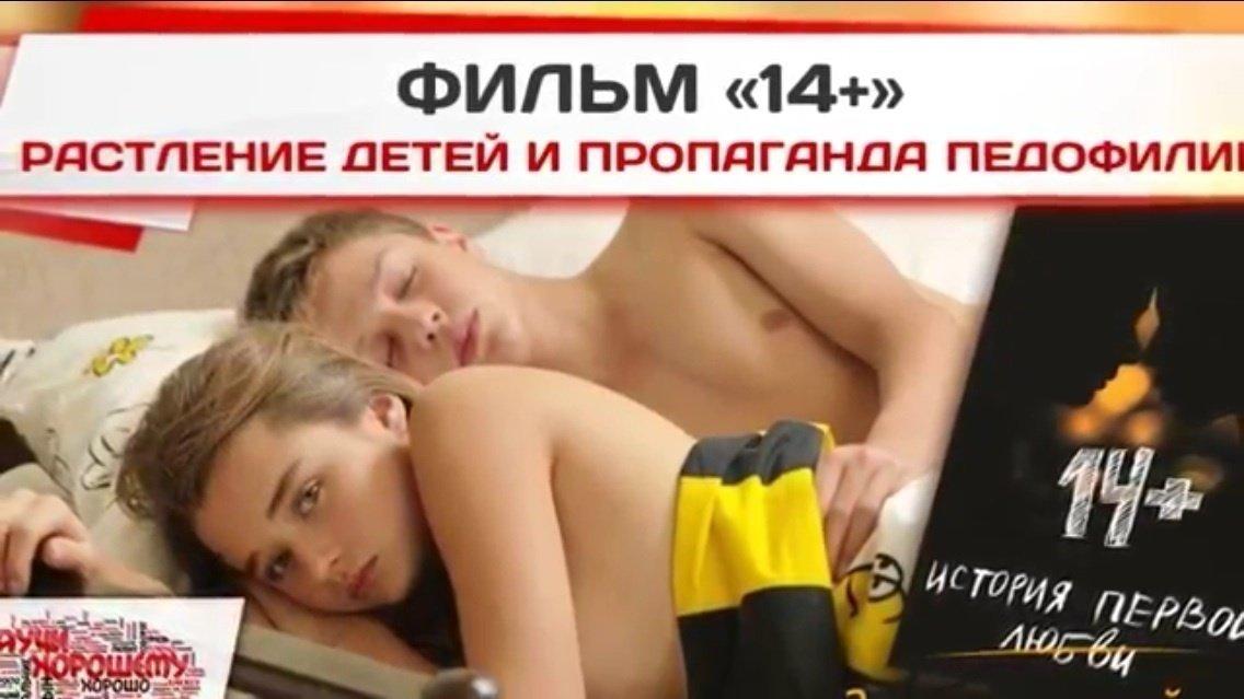 """Человеку: Запретить фильм """"14+"""""""