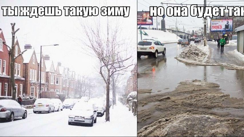 погода зимой ожидание и реальность фото ожидали момента, когда