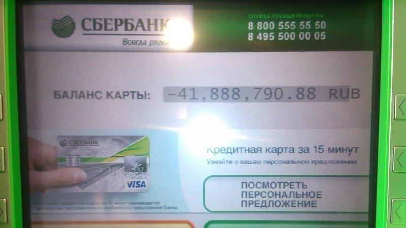 кредит 1 миллион рублей сбербанк