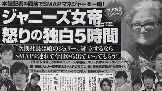 キャンペーン · メリー喜多川(8...