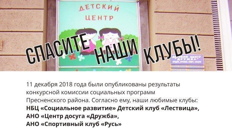Детские клубы в москве цао фитнес клуб на карте москвы и области