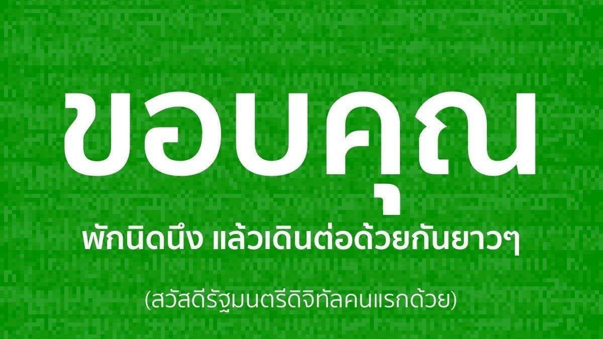 Petition update · อีก 5 วัน #พรบคอม เข้า สนช  วาระ 3 ไม่ค้านผ่านแน่ๆ
