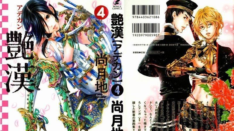 Adekan Manga English License!