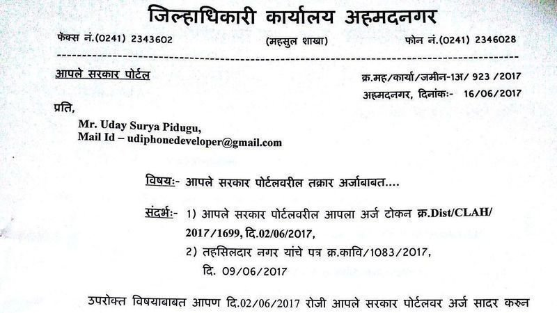 petition update got a letter from collector of ahmednagar
