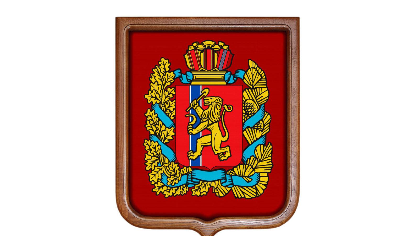 Герб красноярского края картинки в хорошем качестве