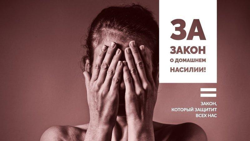 семейное насилие в россии