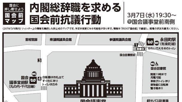 Petition update · 【本日】内閣総辞職を求める国会前抗議行動3/7 ...
