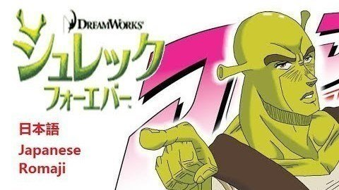 Petition · Classify Shrek as an anime · Change.org