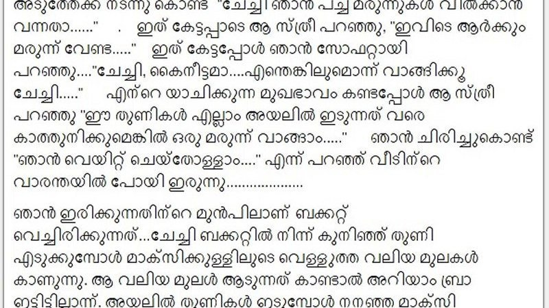 malayalam kambi kathakal collectionkambikathakalkochupusthakam in