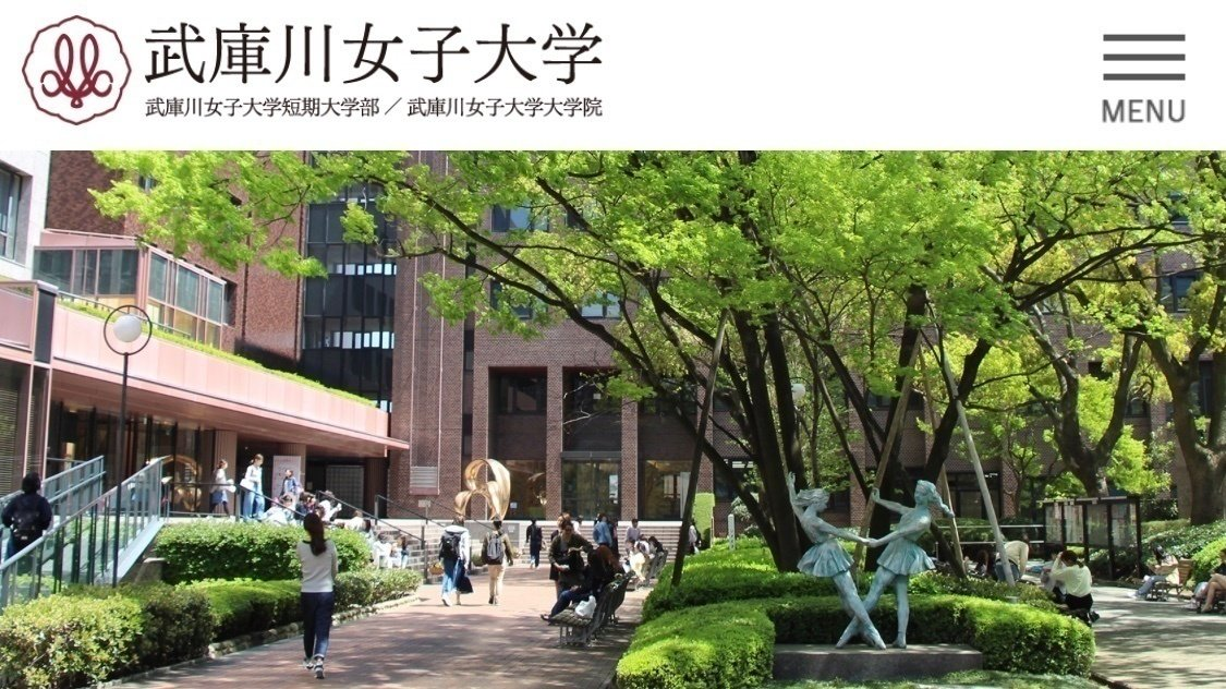 女子 大学 武庫川