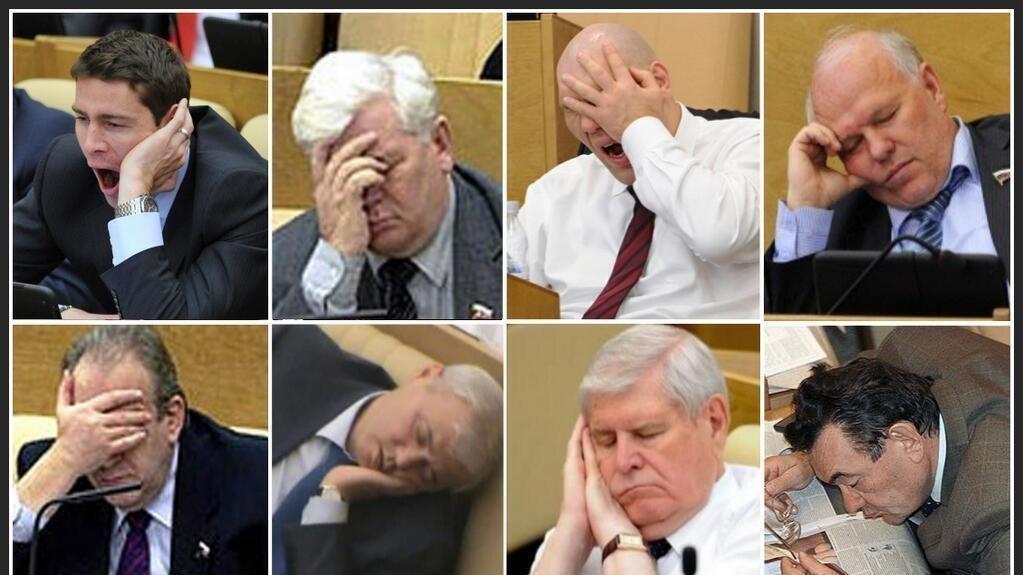 современный депутаты спят в думе картинки наши дни существует