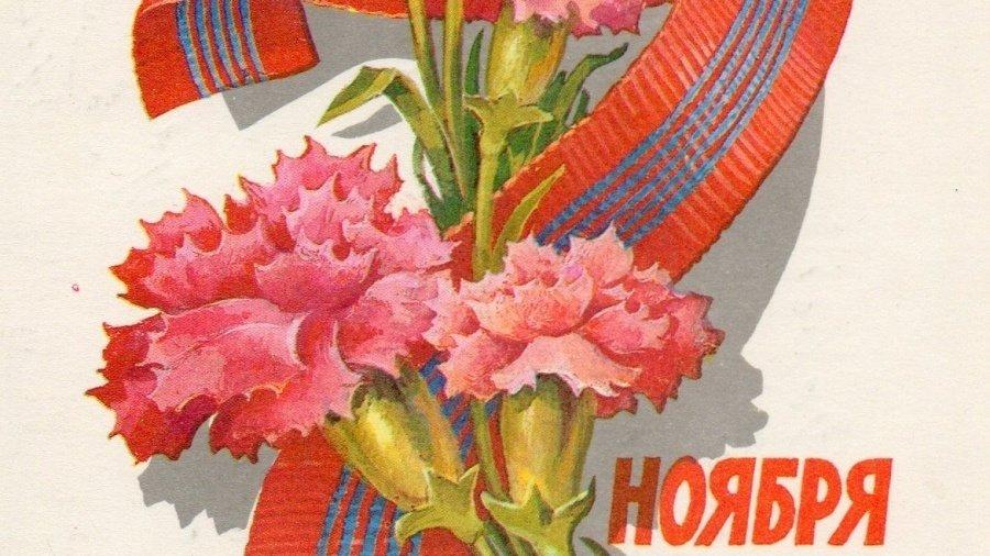 Поздравление на 7 ноября с днем революции