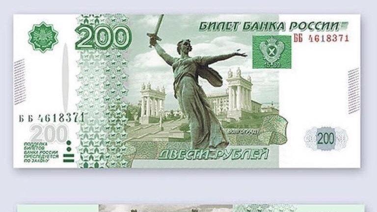 200 рублей новая купюра в россии серебряные монеты 1 рубль 1897 года