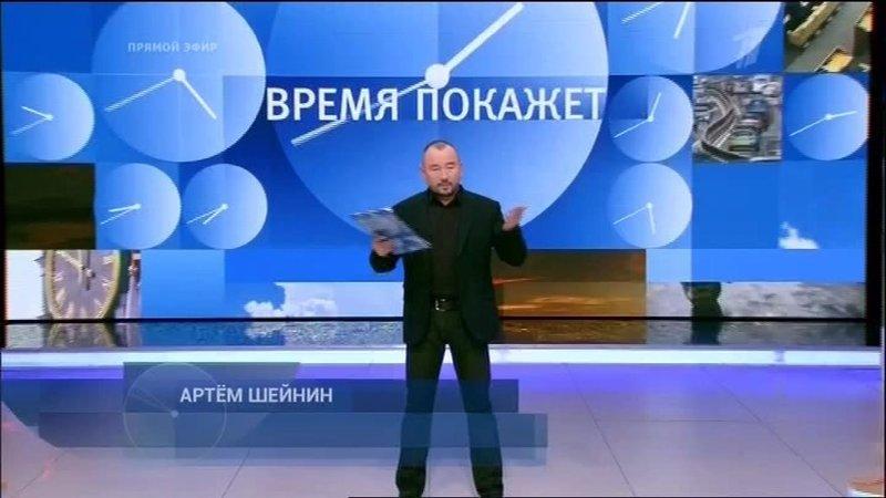 первый канал программа