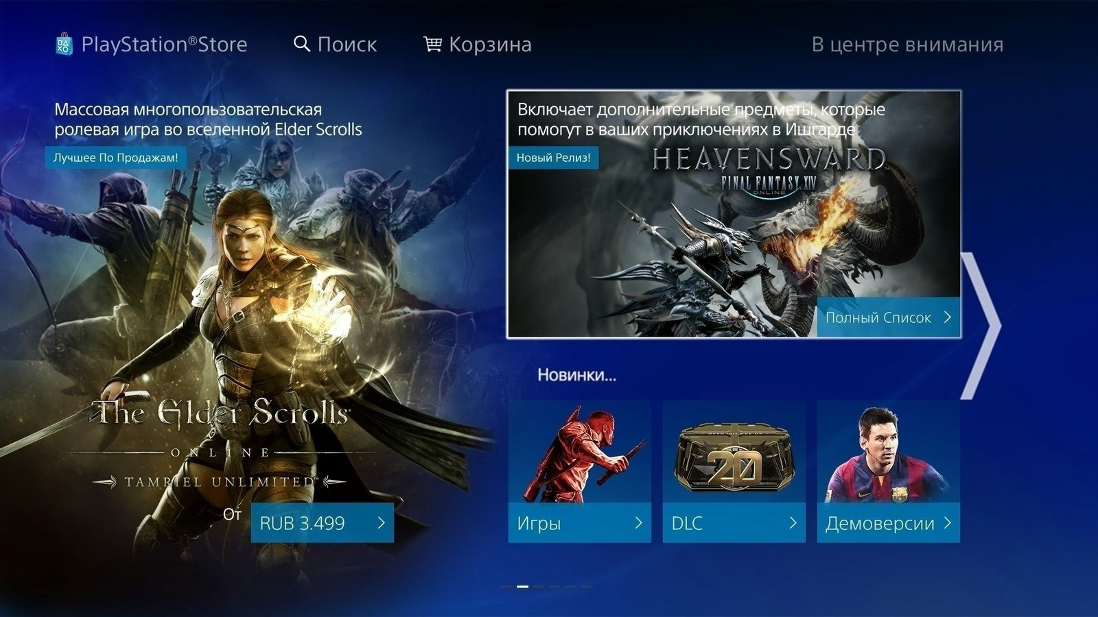Please add the heavensward on russian playstation store 183 change org
