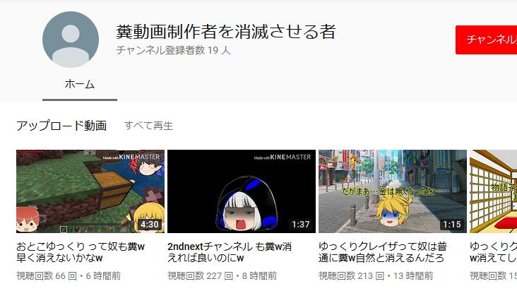 キャンペーン Youtube 無断転載と名誉棄損を繰り返す 糞動画制作者