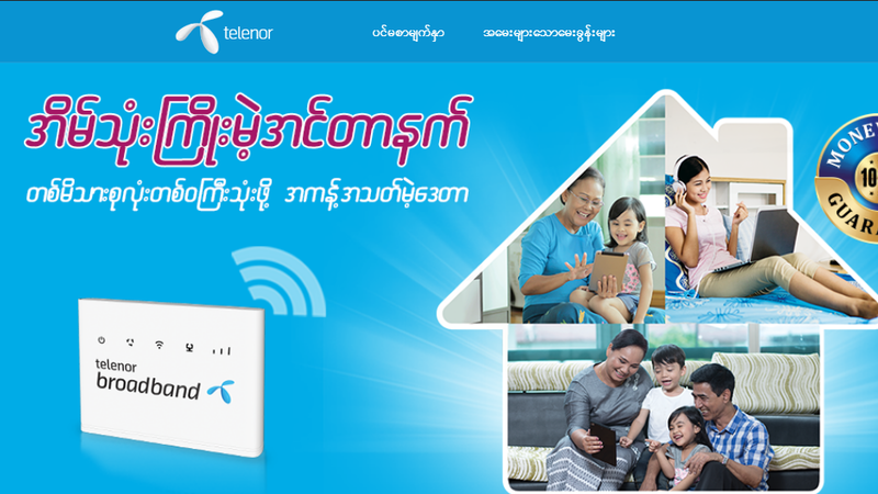 Petition · Don't Change the FUP at Telenor Home Wireless Internet