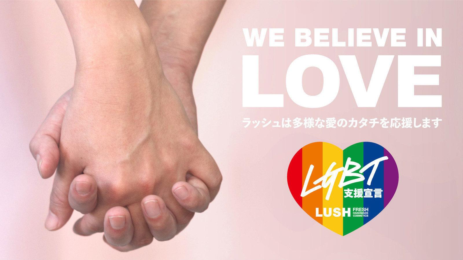 日本国内で広がる行政によるLGBT支援の取り組みを応援します!