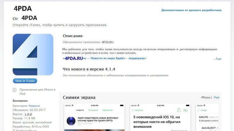 Google взялась за «чистоту» android-приложений 4pda.