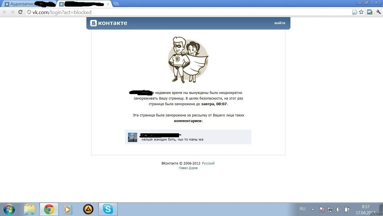 Как сделать так чтоб забанили вконтакте
